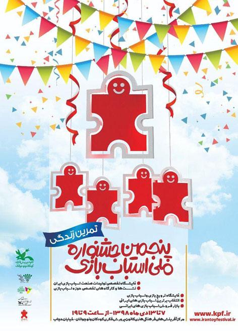 پنجمین جشنواره ملی اسباب بازی