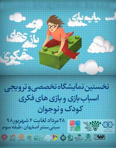 بازی فکری کودک و نوجوان در اصفهان