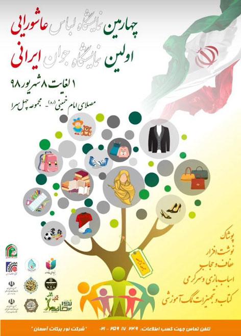 اولین نمایشگاه جوان ایرانی